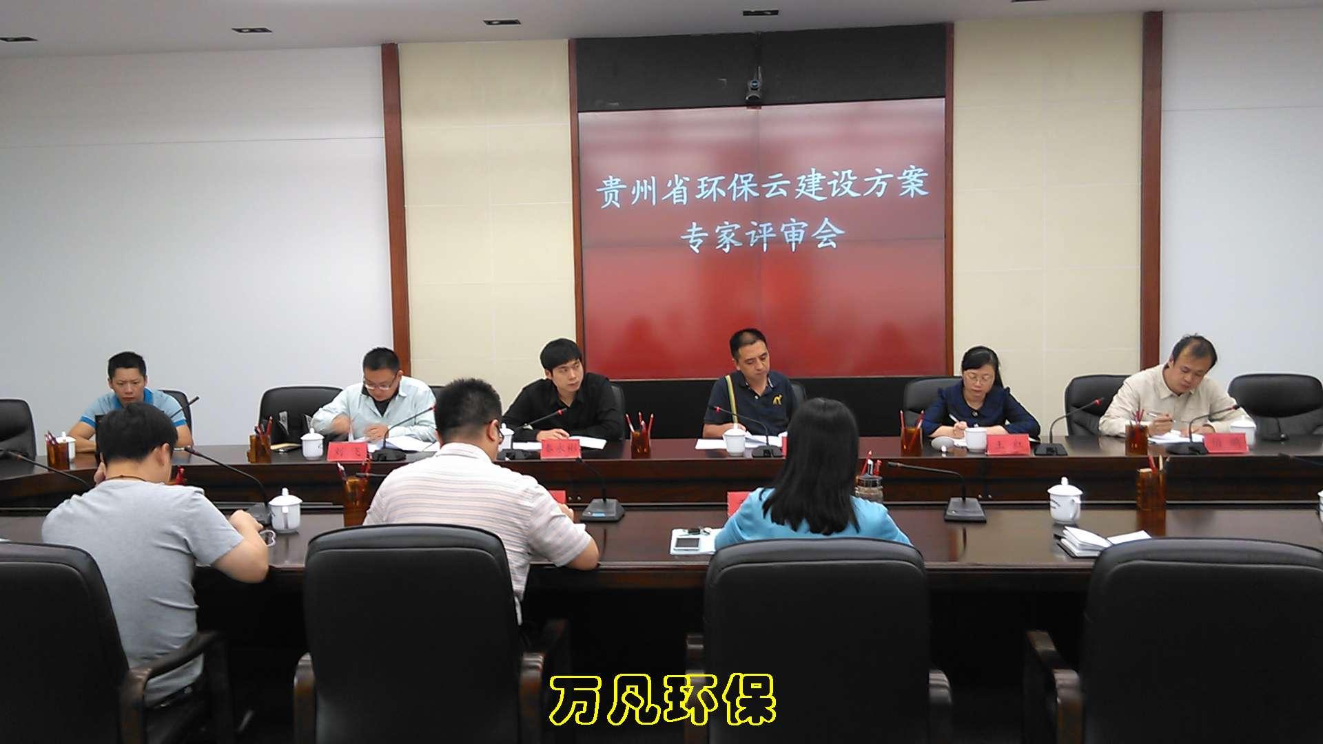 贵州环保征战计划